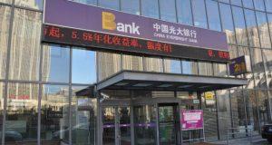 Le Grand-Duché, base avancée des banques chinoises en Europe